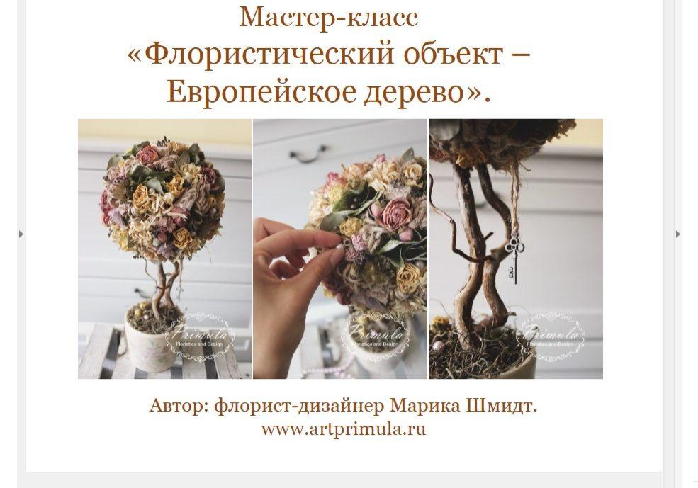 Мастер-класс дерево счастья